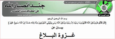 The Jund Ansar Allah